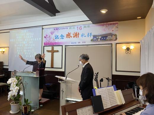 創立16周年記念礼拝2021.05.30