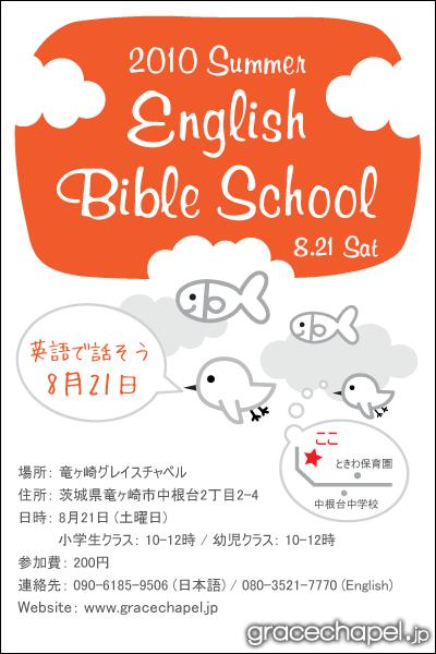 English Bible School - 08. 21. 2010 Saturday