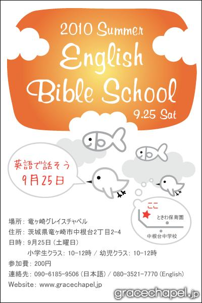 English Bible School - 09.25.2010 Saturday