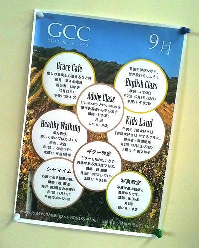 2011年9月 – GCC – グレイス・カルチャー・クラス