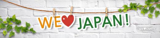 日本CGNTV(宣教教育専門放送)にて取材・放送OA