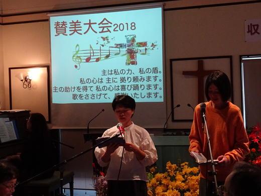 ◆収穫感謝礼拝2018.10.28◆